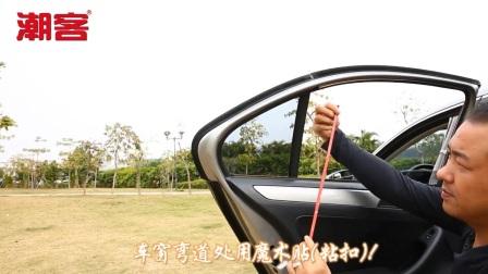[潮客] 汽车窗帘  安装视频 《手机版》