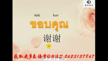 """【泰语入门学习】泰语的""""谢谢""""与""""对不起"""""""