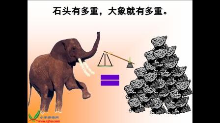 5、刘文涛《曹冲称象》微课视频.avi