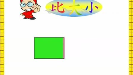 面积和面积单位 2