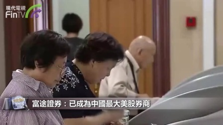 20170418【财经速递】富途证券:已成为中国最大美股券商.mp4