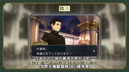 【中字】《大逆转裁判2:成步堂龙之介的觉悟》发售日公开纪念映象【ACG字幕组】