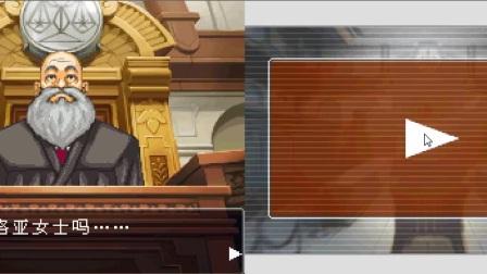 【小智逗比实况】逆转裁判4【11】——不听不听王八念经