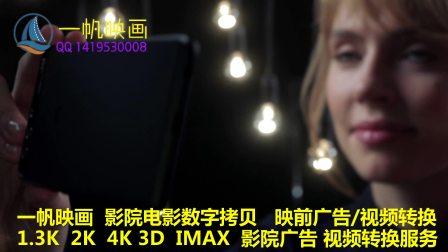 一帆映画影院映前广告电影数字拷贝DCP电影视频转换系列  (9)