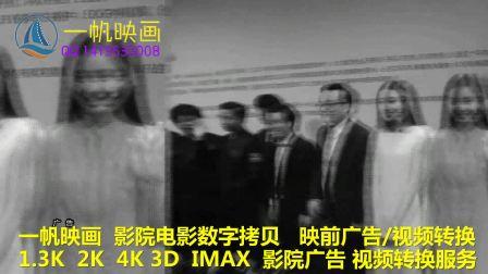 一帆映画影院映前广告电影数字拷贝DCP电影视频转换系列  (10)
