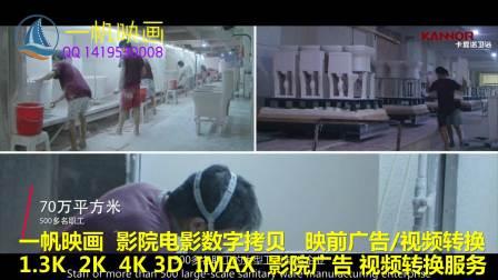 一帆映画影院映前广告电影数字拷贝DCP电影视频转换系列  (14)