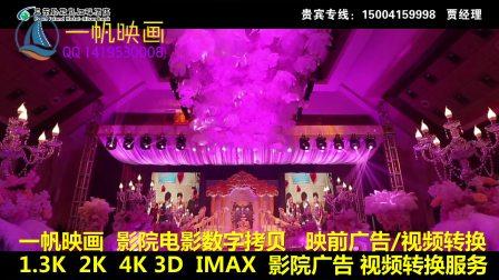一帆映画影院映前广告电影数字拷贝DCP电影视频转换系列  (15)