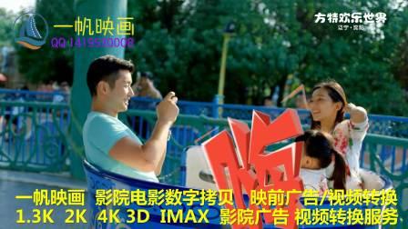 一帆映画影院映前广告电影数字拷贝DCP电影视频转换系列  (17)