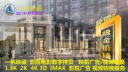 一帆映画影院映前广告电影数字拷贝DCP电影视频转换系列  (156)