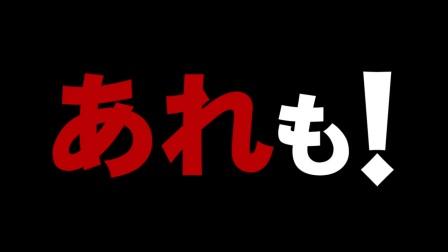 【和邪社】「剧场版 妄想学生会」预告第一弹