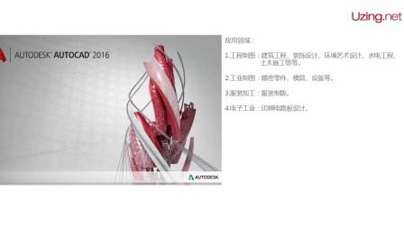 1-1AutoCAD软件介绍