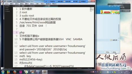 45新版Linux视频教程-- Linux服务器安全策略与快速合理设置文件权限