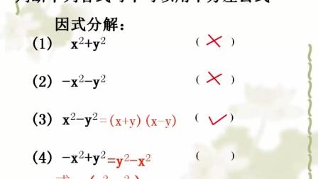 用平方差公式因式分解1