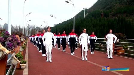 中国·凉都-第四套有氧健身操