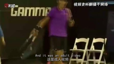 """尴尬!ATP网球赛被""""成人呻吟声""""打断"""