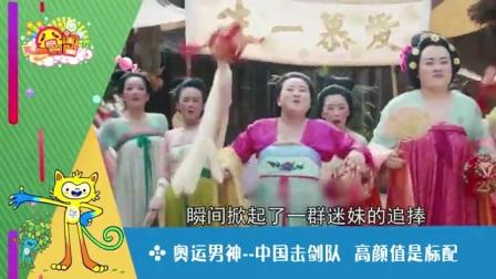 里约2016 体坛鲜肉组团献唱烧脑神曲【囧闻一箩筐