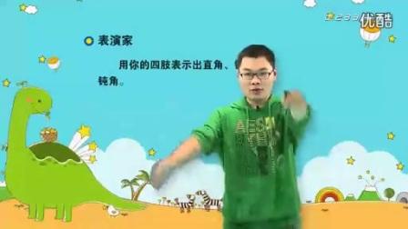 人教版小学二年级数学教学视频锐角和钝角