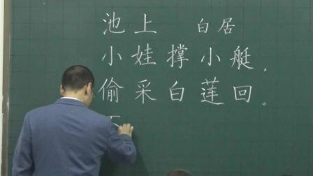 严祖喜粉笔字书写白居易的池上