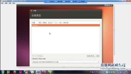 64新版Linux视频教程--安装桌面版LINUX系统Ubuntu