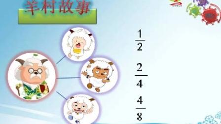 新人教版五年级下册数学微课《分数的基本性质  》  陈艳华.wmv
