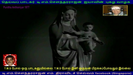Punitha Anthoniyar 1977 T M Soundararajan Legend  song  2.avi