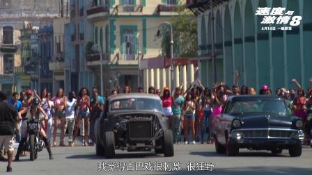 """《速度与激情8》""""古巴赛车""""特辑"""