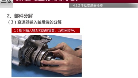 4.5.2.2 变速器(二轴)的拆装与检修《汽车维修工(三级)》