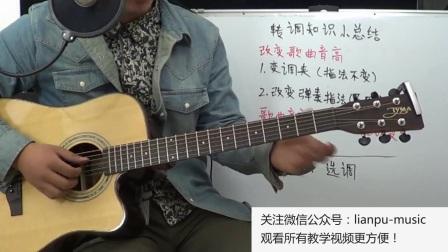 脸谱民谣吉他教学入门教程60吉他乐理——转调知识小总结
