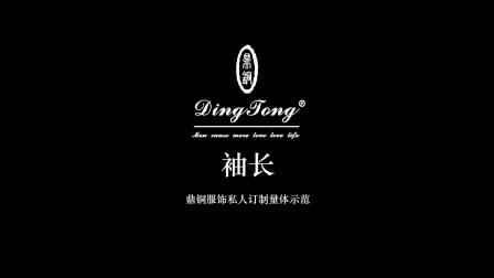 教你怎么量尺寸数据|中文版量体视频.mp4