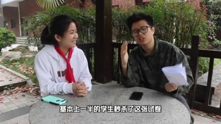 【老美扒扒扒】中国初中生集体挑战美国高考数学题,结果简直不可思议……_标清