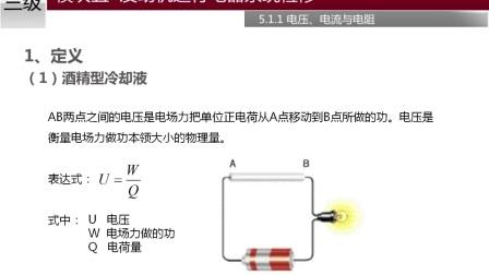 5.1.1.1 电压《汽车维修工(三级)》