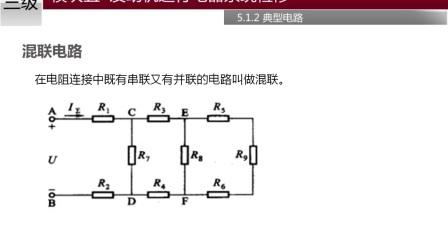 5.1.2.3 混联电路《汽车维修工(三级)》