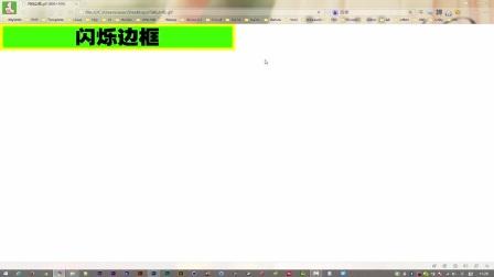 PS制作GIF动态图片:2闪烁边框,闪烁条,变色文字