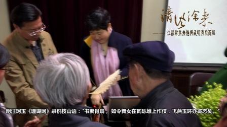 《清风徐来》江苏常熟无倦居藏明清扇面展及讲座(2017.4.2-20营口博物馆)