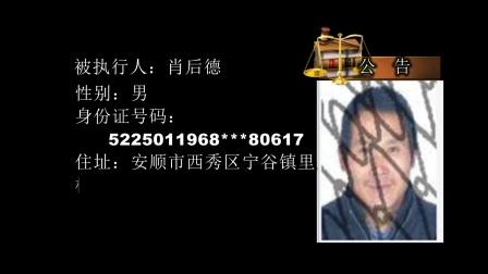 贵州省安顺市西秀区人民法院2-2.mpg