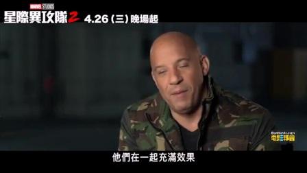 """《银河护卫队2》""""小树人""""范·迪塞尔中文访谈"""
