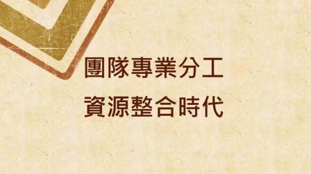 [孔老師] 分享2017.0420平台經濟.共享經濟.mp4