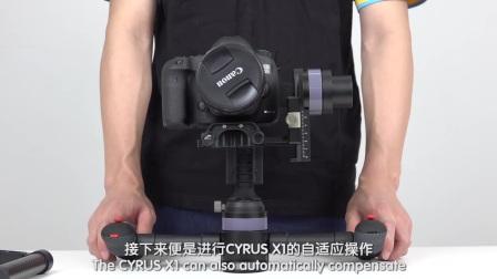 CYRUS X1演示视频