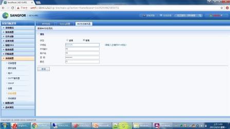 SANGFOR_AD_v6.5_功能测试_NAT日志服务器.wmv
