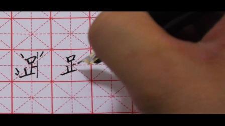 720P钢笔字-足字旁