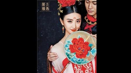 《大唐荣耀:珍珠传奇》有声小说 第10集 城寒月晓驰思深