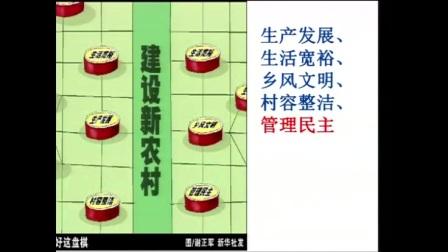 民主管理共创幸福生活高中思想政治人教版-天津市滨海新区汉沽第六中学