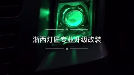 衢州东风小康面包车升级海拉5透镜【浙西灯匠】.mp4