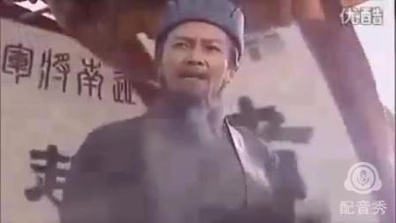 東北方言版《諸葛亮大罵王朗》曹有道爆笑神配音