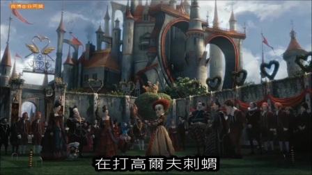 5分钟看完2010电影《爱丽丝梦游仙境》74