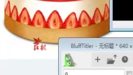 20150517红枫老师BT基础实例《草莓蛋糕》