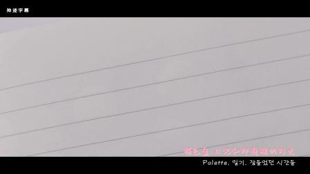 [神迹字幕] IU <Palette>(Feat. G-DRAGON) MV 中韩字幕