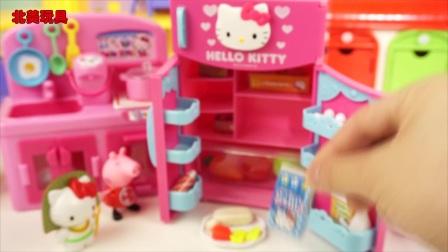 小猪佩奇玩凯蒂猫的冰箱厨房玩具故事 儿童过家家亲子游戏