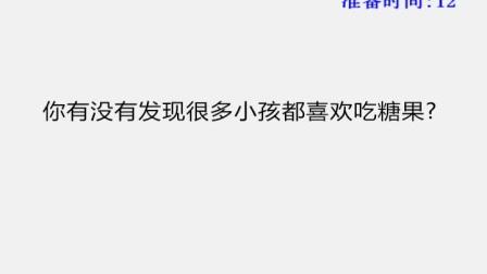 11. 2018年广东高考英语听说考试模拟题11