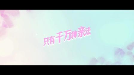 """《亲·爱的味道》首曝""""随便亲""""版预告 陆毅郭采洁示范千种亲法.mp4"""